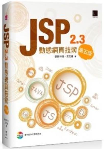 JSP 2.3動態網頁技術(第五版)