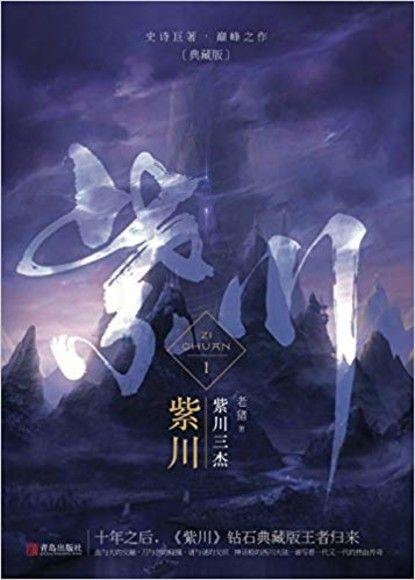 紫川(1)紫川三傑(典藏版‧全二冊)(簡體書)