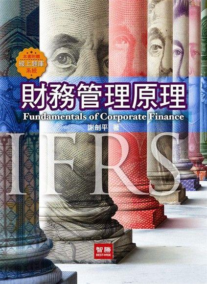 財務管理原理(七版)