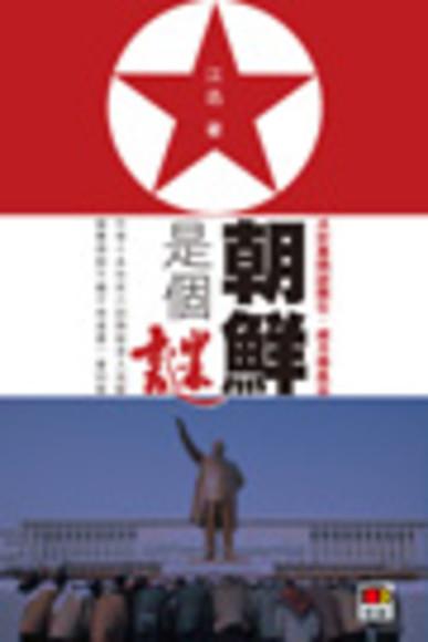 朝鮮是個謎