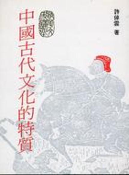 中國古代文化的特質