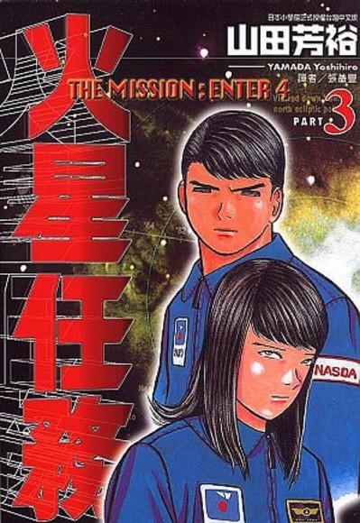 火星任務 3