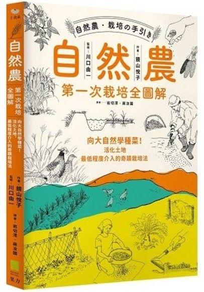 自然農【第1次栽培全圖解】