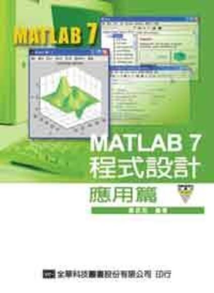 MATLAB 7 程式設計
