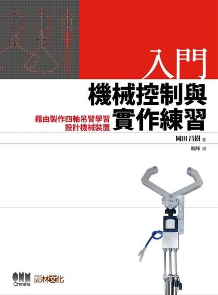 入門 機械控制與製作實習: 藉由製作四軸吊臂學習設計機械裝置
