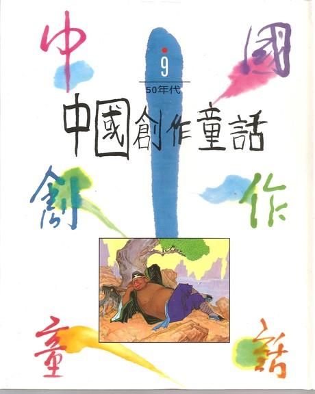 中國創作童話 9