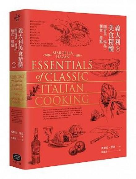 義大利美食精髓(上)開胃菜、湯品、麵食、甜點