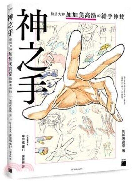 神之手:動畫大神加加美高浩的繪手神技