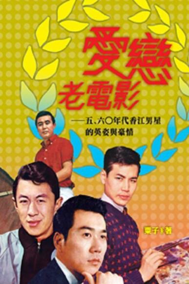 (男星)愛戀老電影─五﹑六○年代香江男星的英姿與豪情(平裝)