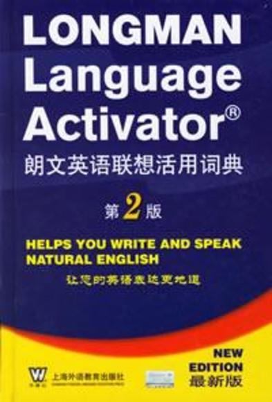 朗文英語聯想活用詞典第二版(Longman Language Activator, New Edition)