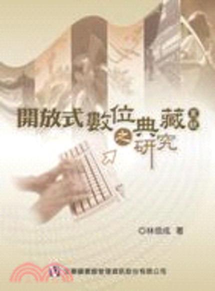 開放式數位典藏系統之研究