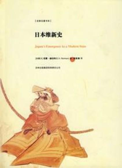 日本维新史