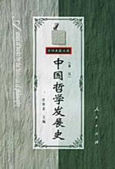 中国哲学发展史 (秦汉)
