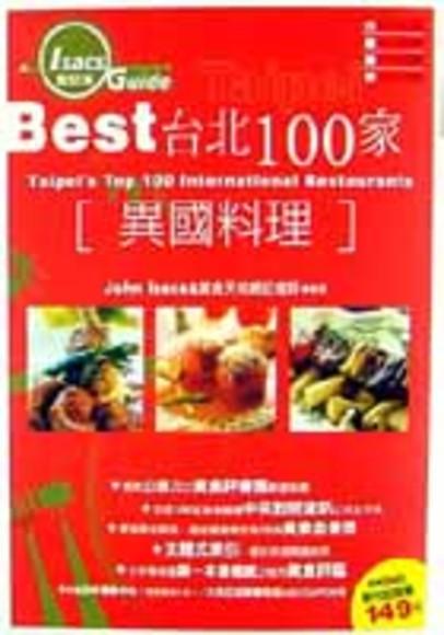 Best台北100家﹝異國料理﹞