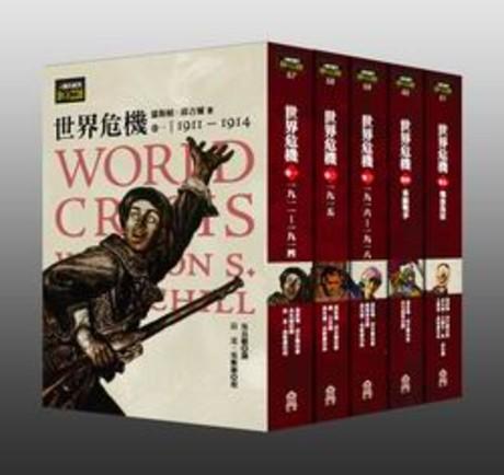 世界危機:第一次世界大戰回憶錄(全五卷)