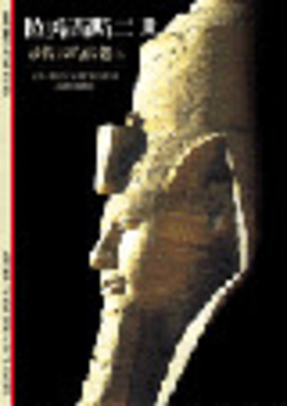 拉美西斯二世: 最偉大的法老王(平裝)