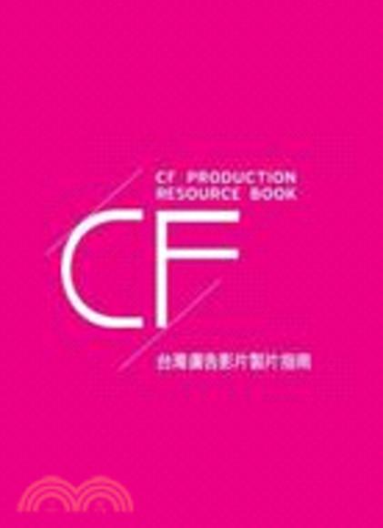台灣廣告影片製片指南(平裝)