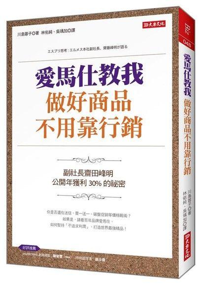 愛馬仕教我做好商品不用靠行銷:副社長齋田峰明,公開年獲利30%的祕密
