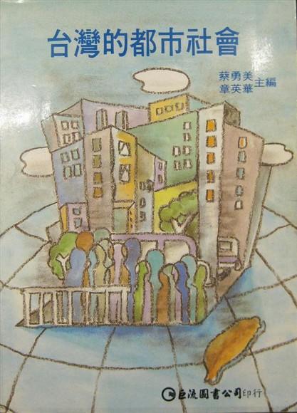 台灣的都市社會