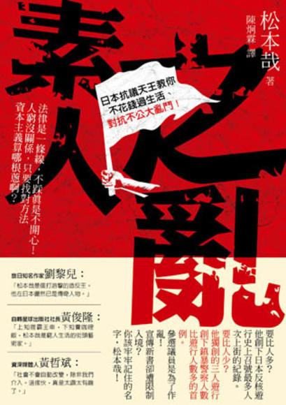 素人之亂:日本抗議天王寫給22K崩世代的生存祕笈
