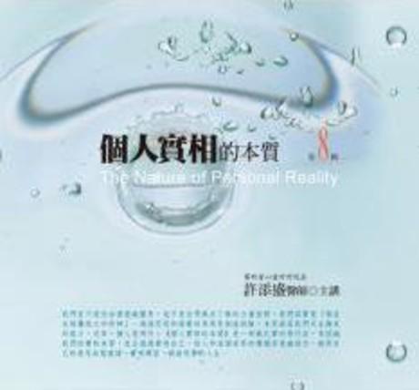 個人實相的本質有聲書第8輯:The Nature of Personal Reality(精裝)