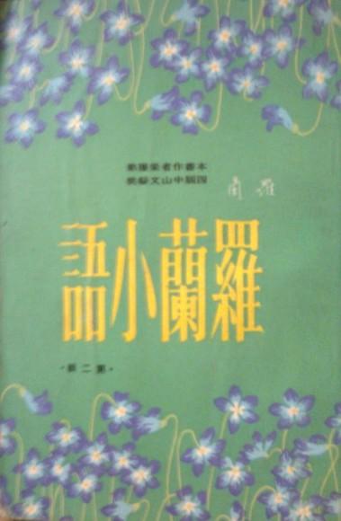 羅蘭小語 (第二輯)