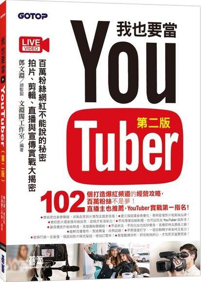 我也要當 YouTuber(第二版)
