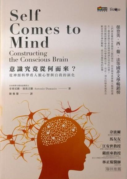 意識究竟從何而來?:從神經科學看人類心智與自我的演化