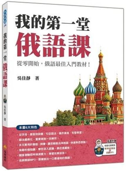 我的第一堂俄語課 (附MP3)