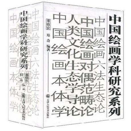 中国绘画学科研究系列(全四册)