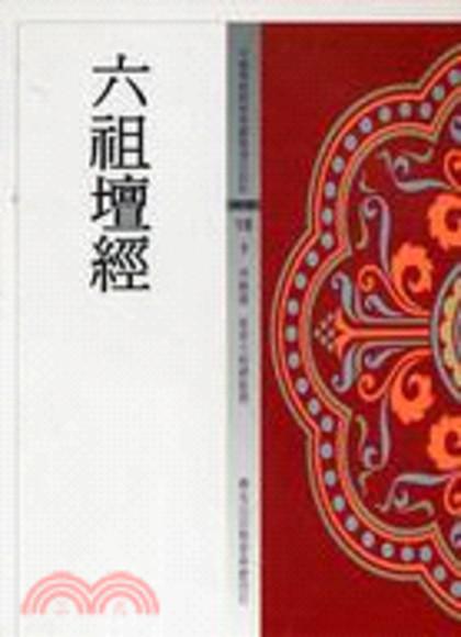 六祖壇經(平裝)