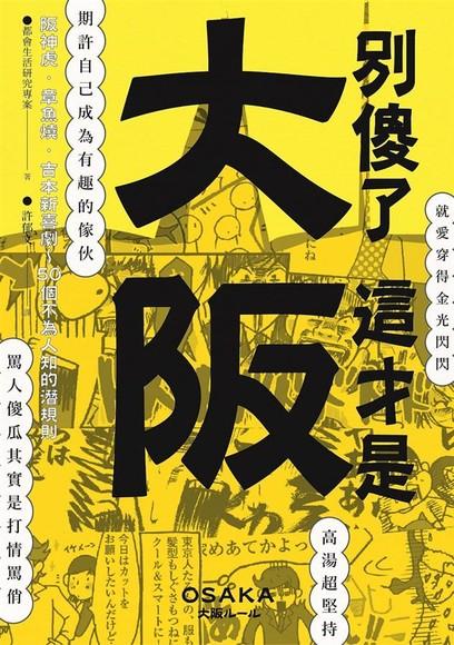 別傻了.這才是大阪:阪神虎.章魚燒.吉本新喜劇…50個不為人知的潛規則