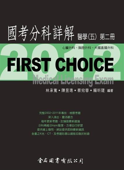 First Choice國考分科詳解2012 醫學(五)第二冊