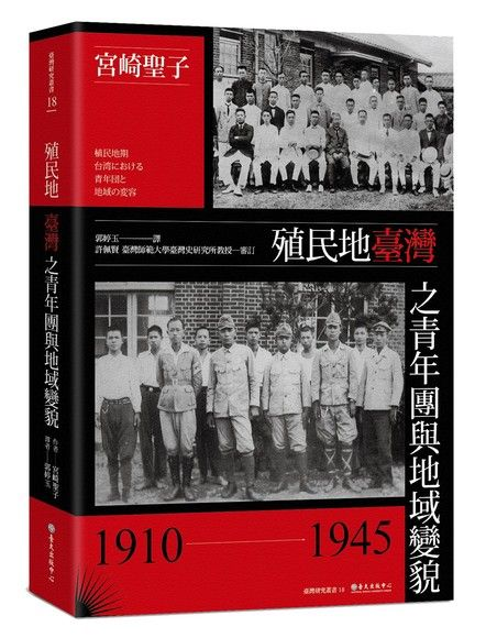 殖民地臺灣之青年團與地域變貌(1910-1945)