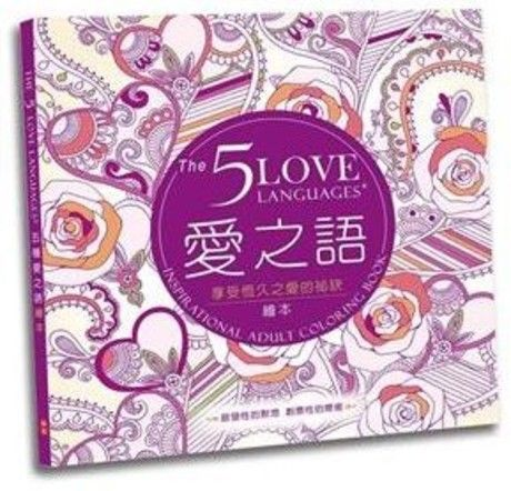 五種愛之語:享受恆久之愛的祕訣