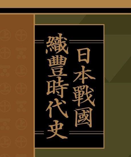 日本戰國織豐時代史