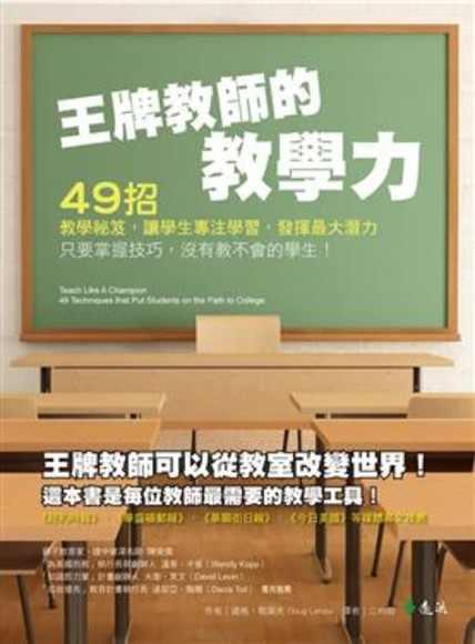 王牌教師的教學力:49招教學祕笈,讓學生專注學習,發揮最大潛力