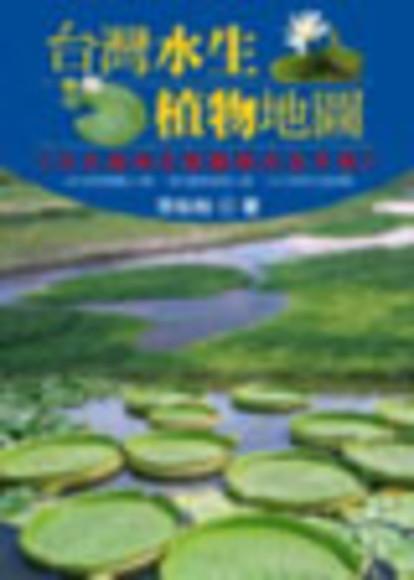 台灣水生植物地圖