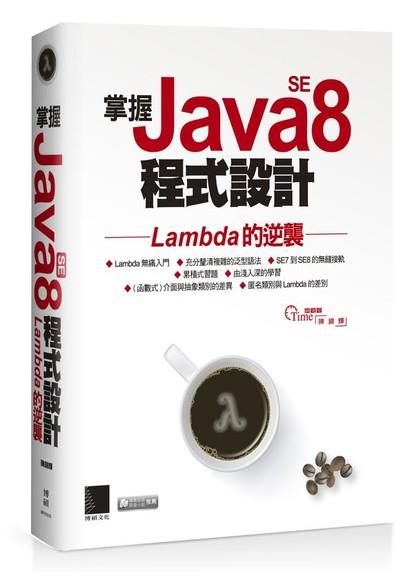 掌握Java SE8程式設計: Lambda的逆襲