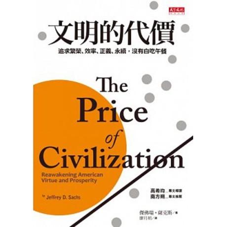 文明的代價