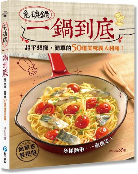 免換鍋,一鍋到底:超乎想像,簡單的50道美味義大利麵