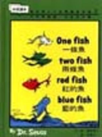 一條魚,兩條魚,紅的魚,藍的魚(精裝)