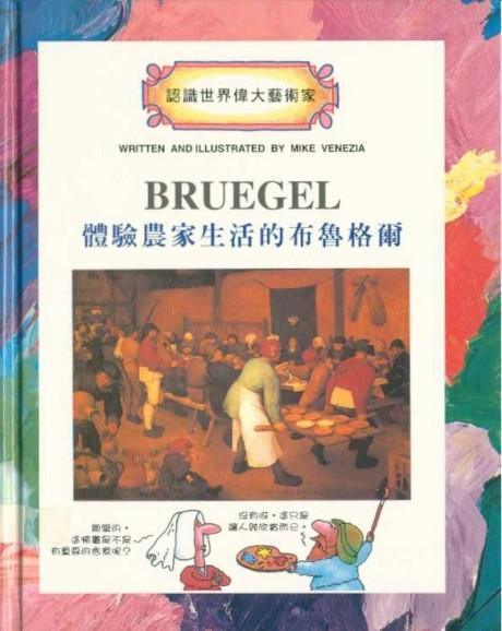體驗農家生活的布魯格爾