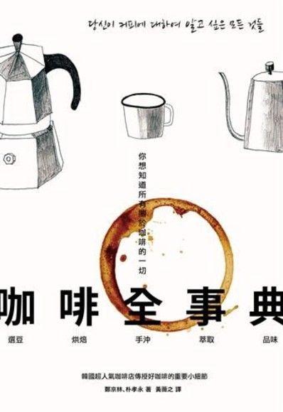 咖啡全事典:你想知道所有關於咖啡的一切