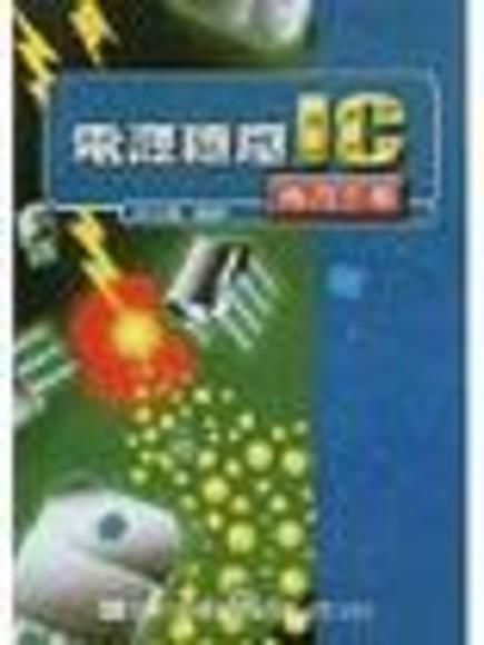 電源穩壓IC應用手冊