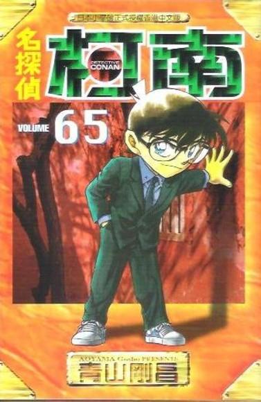 名探偵柯南65