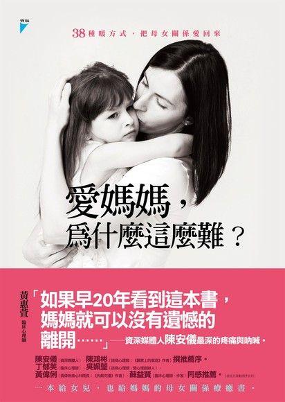 愛媽媽,為什麼這麼難?