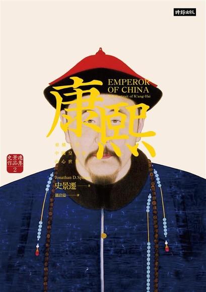 康熙: 重構一位中國皇帝的內心世界
