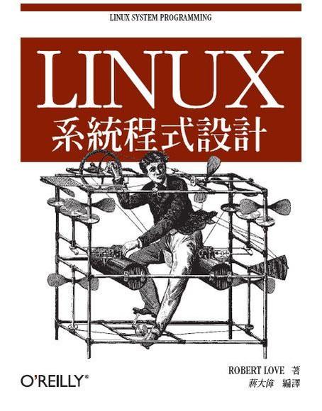 Linux 系統程式設計(平裝)