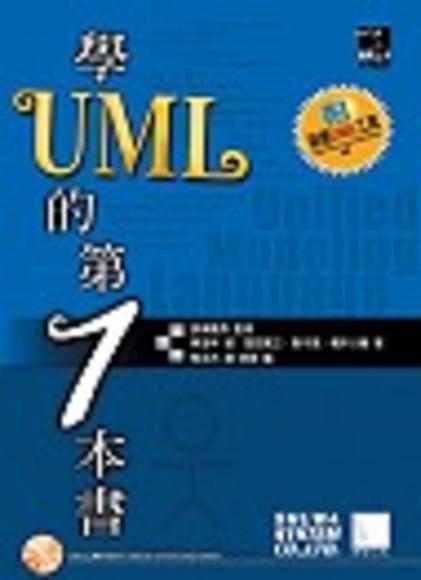 學UML的第一本書